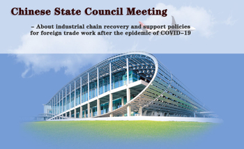 Chinese State Council Meeting - About industrial chain recovery and support policies for foreign trade work after the epidemic of COVID-19